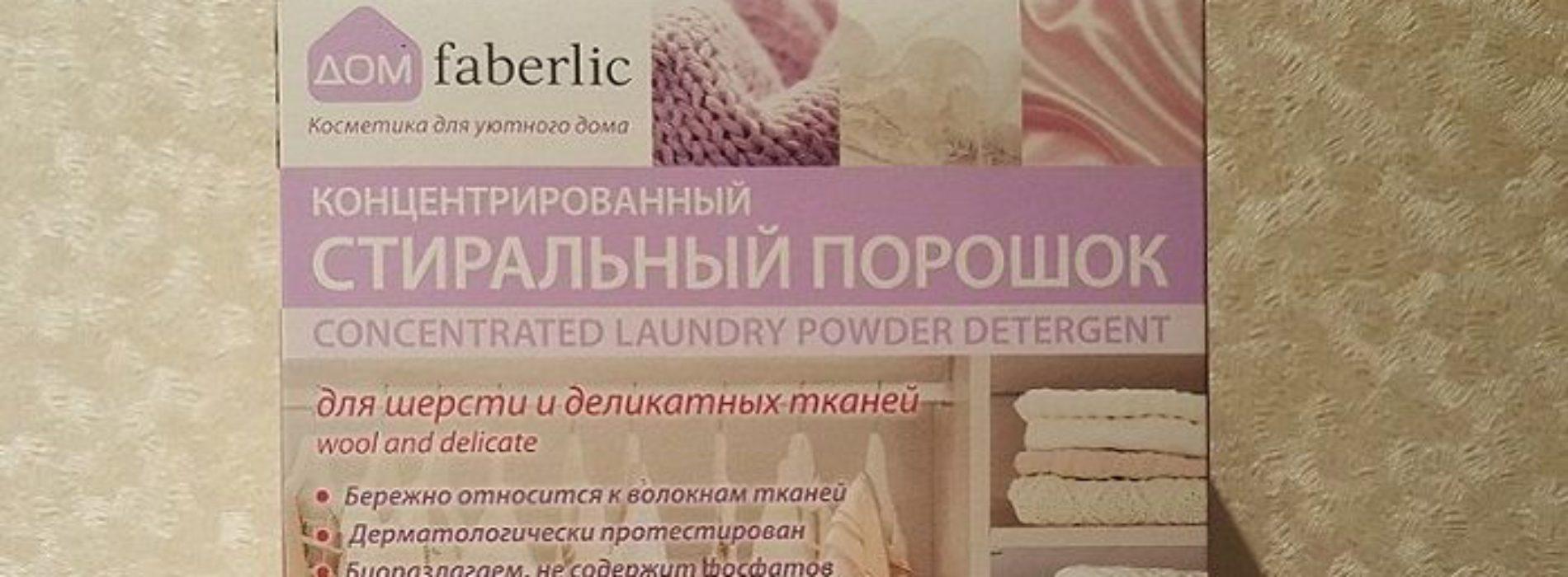Стиральный порошок от Faberlic