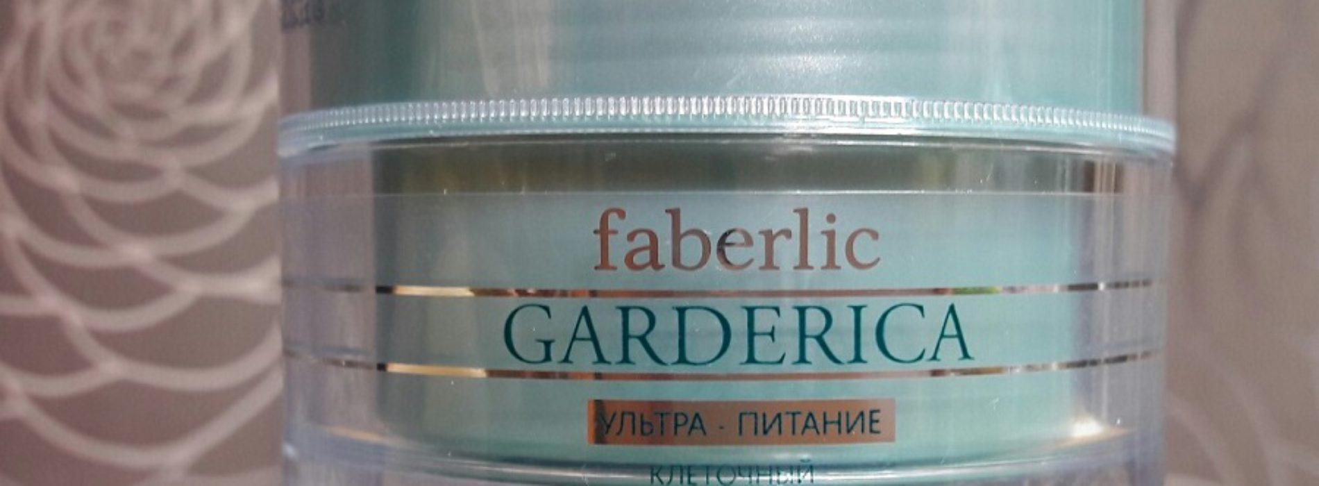 Клеточный дневной крем ультра-питание для сухой кожи серии GARDERICA
